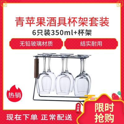 青苹果传世系列家用创意玻璃红酒杯高脚杯无铅晶质酒具杯架套装EJ5201/L7