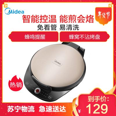 美的(Midea) 煎烤机 MC-JK30Easy103Y 家用多功能加深加大电饼铛煎烤机双面上下盘单独加热煎饼烙饼机