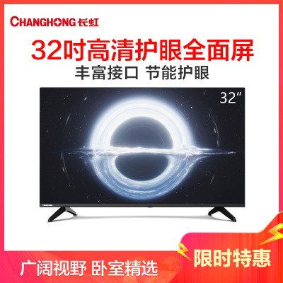 長虹32M2 32英寸全面屏平板液晶電視機 藍光節能 高清 開關機無廣告 多場景應用(黑色)