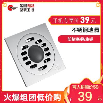 【今日特價清倉】東鵬衛浴(DONG PENG)防臭地漏 地漏三通 不銹鋼地漏 防臭芯防堵蓋