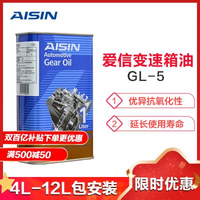 愛信(AISIN)手動變速箱油ATF/波箱油/齒輪油75W90 GL-4 1L 滿4升免費安裝