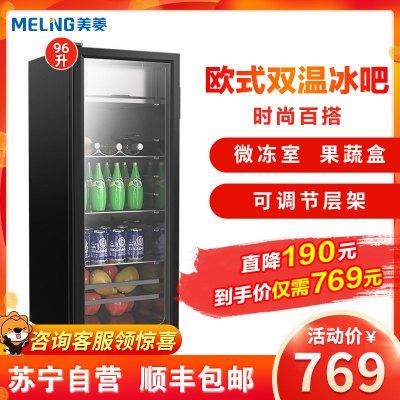 美菱(MELING)96升商用展示柜 歐式冰吧 家用時尚 迷你酒柜 家用母乳冰柜 立式冷柜 辦公室小冰箱 茶葉水果陳列柜