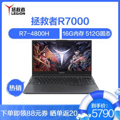 聯想Lenovo 拯救者R7000 15.6英寸 AMD銳龍 R7-4800H 標壓 16G 512GB GTX1650 GDDR6 4G獨顯 性能游戲本 筆記本電腦 幻影黑