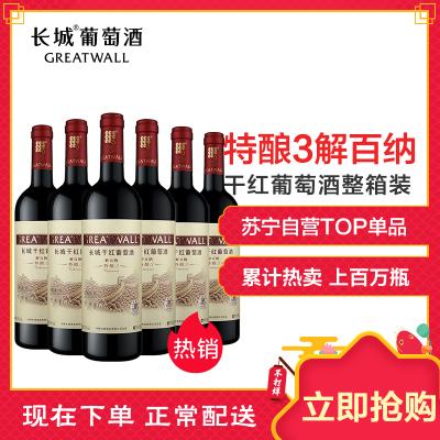 长城红酒特酿3解百纳干红葡萄酒 750ml*6整箱装