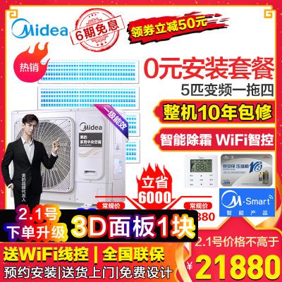 美的(Midea)5匹一拖四 全直流变频 智能家用中央空调 0元安装 MDVH-V120W/N1-TR(F1)