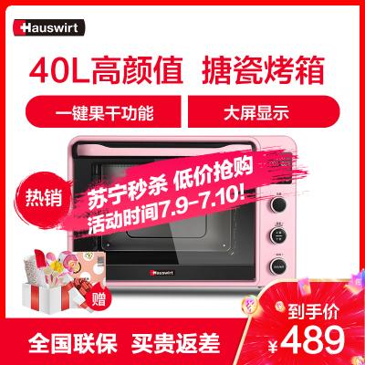Hauswirt/海氏電烤箱C40粉色升級款家用烘焙多功能電子式智能40L大容量熱風循環低溫發酵上下獨立控溫