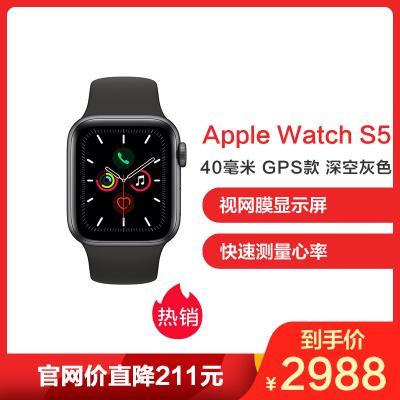 Apple Watch Series5 40毫米(GPS款 深空灰色铝金属表壳 黑色运动型表带)