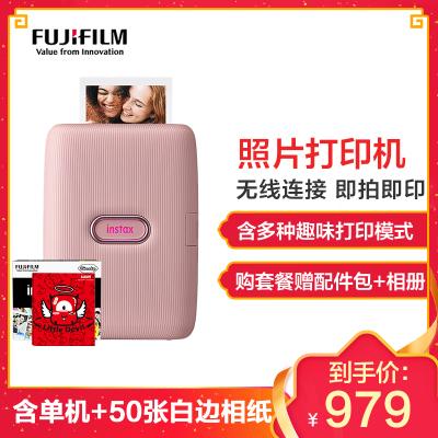 富士(FUJIFILM)mini link 立拍立得 蓝牙连接 手机照片无线打印机 粉红 套餐二(包含50张相纸)