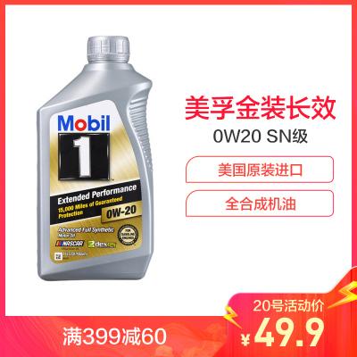 【金裝長效】Mobil美孚 美國進口 1號 EP 0W-20 SN級 全合成機油 1QT/0.946L