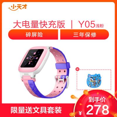 小天才电话手表Y05 浅粉 快充版智能防水定位手表 学生儿童手表 位偏预警