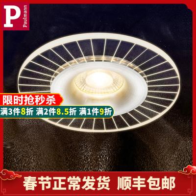 德国柏曼筒灯 现代简约天花灯嵌入式客厅吊顶走廊射灯孔灯 暖光(3300K以下)