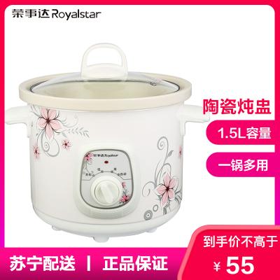 榮事達(Royalstar)電燉鍋RBC-15M電燉盅1.5L容量白瓷內膽煲湯粥鍋陶瓷電燉盅單膽母嬰BB煲煮粥燉湯煲