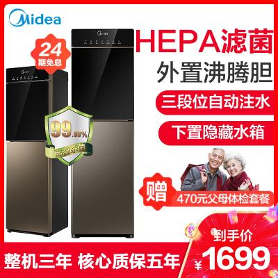 美的(Midea)高端立式下置式飲水機YD1316S-X 家用辦公冷熱型飲水機柜式茶吧機