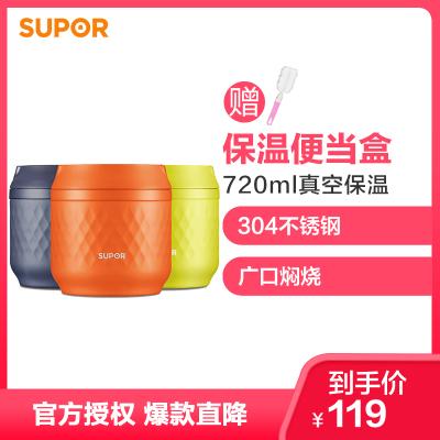 蘇泊爾(SUPOR)保溫便當盒304不銹鋼保溫飯盒720ml超長保溫真空燜燒杯燜燒壺KC72CB1