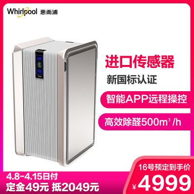 惠而浦(Whirlpool)空氣凈化器WA-7801FK家用氧吧負離子發生器臥室快速除甲醛【支持蘇寧智能APP遠程操控