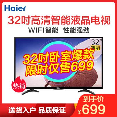 海尔(Haier) LE32A31 32英寸 智能WIFI 高清网络 4G内存 平板液晶电视机企业价