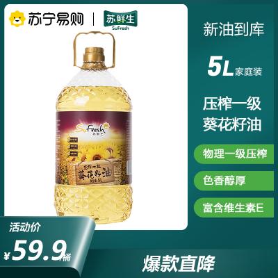蘇鮮生 【蘇寧自有品牌】 壓榨一級葵花籽油5L 糧油 家用食用油 進口原料
