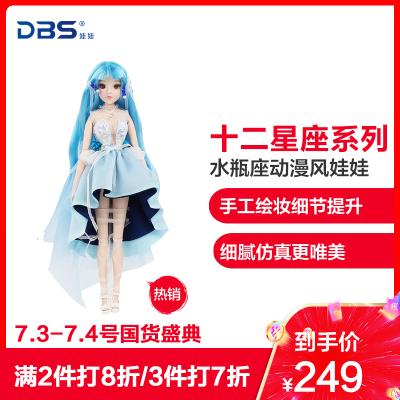 德必勝MMgirl十二星座水瓶座娃娃動漫風娃娃生日禮物男孩女孩玩具芭比娃娃M2011