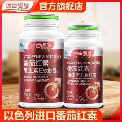 湯臣倍健(BY-HEALTH) 番茄紅素維生素E軟膠囊60粒+30粒 成人男性協同抗氧化維E