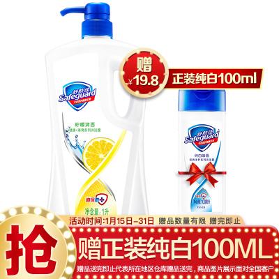 舒肤佳沐浴露沐浴乳液柠檬清新型1000ml 果香清爽 无皂基 pH中性温和 新老包装随机发货