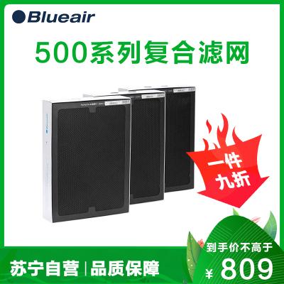 Blueair/布魯雅爾 503/550E/510B/603 NGB升級版SmokeStop 復合型濾網 新國標濾芯