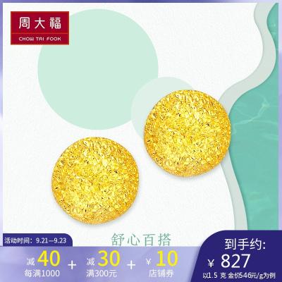 周大福珠寶首飾光沙球形足金金飾品耳釘經典版計價(工費:48)F434