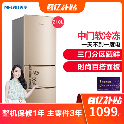 美菱(MELING)BCD-210L3CX 210升 三門小冰箱 直冷節能靜音宿舍租房寢室家用迷你電冰箱(玫瑰金)
