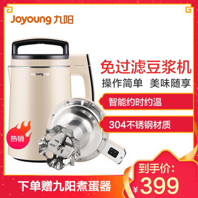 Joyoung/九阳 DJ13B-D79SG 五谷破壁免滤 豆浆机 带预约1.3L家用 全自动豆浆机