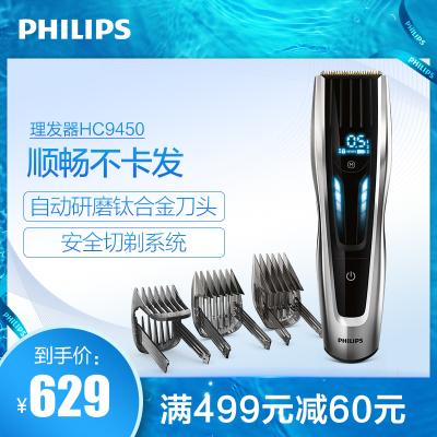 飛利浦(Philips)理發器HC9450/15 家用電推剪 鈦合金刀頭 配3把修剪梳齒 刀頭水洗 觸屏控制