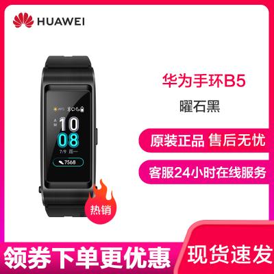 華為(HUAWEI)華為智能手環B5 運動版 曜石黑(藍牙耳機+智能手環+心率監測+彩屏+觸控+壓力監測)