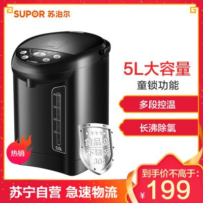 苏泊尔(SUPOR)电水瓶50J51A 多段温控 童锁功能 长沸除氯 5L大容量