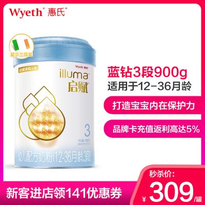 惠氏illuma藍鉆啟賦幼兒配方奶粉3段900g (12-36月齡適用) 親和人體