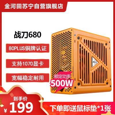 金河田戰刀680電源臺式機銅牌認證靜音主機電腦電源500w峰值600w