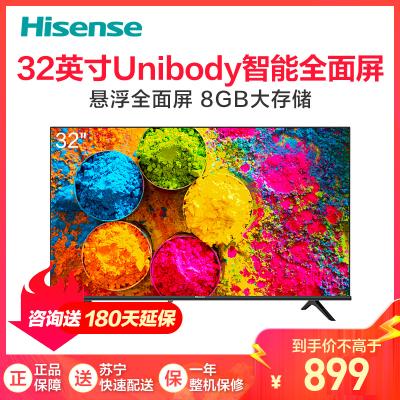 海信(Hisense)32E2F 32英寸智能電視 1+8GB超大內存 懸浮全面屏 智能液晶平板電視