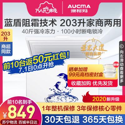 澳柯瑪(Aucma) BC/BD-203HN 203升臥式冷柜 商用小型節能冷柜 家用單溫 冰柜頂開門
