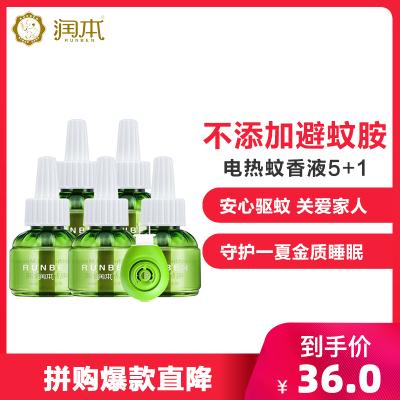 潤本(RUNBEN)母嬰幼兒童電熱蚊香液45ml*5瓶 孕婦兒童驅蚊液滅蚊水(無味型)送加熱器