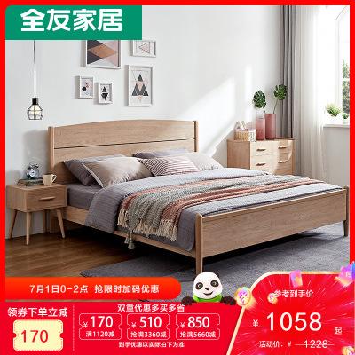 【搶】全友家居現代北歐床實木床腳大床臥室雙人床家具加高床屏框架床 125503床