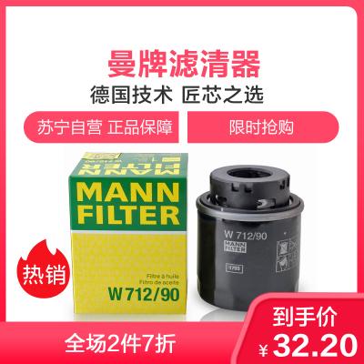曼牌(MANN)機油濾清器W712/90適用于波羅/晶銳/明銳/朗逸/高爾夫6/新寶來/邁騰/大眾EA111引擎