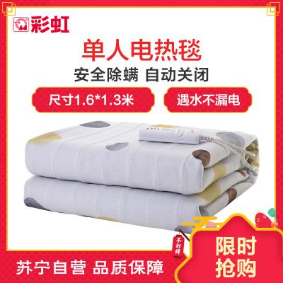 彩虹(RAINBOW)电热毯双人电褥子(1.6*1.3米)安全?;さタ乜傻魑乱患?除湿排潮