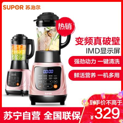 蘇泊爾(SUPOR)破壁料理機JP719A 智能預約家用1.75L/升粉色加熱多功能榨汁養生輔食豆漿機絞肉機攪拌機