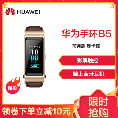 华为(HUAWEI)华为智能手环B5商务版摩卡棕(蓝牙耳机+智能手环+心率监测+彩屏+触控+压力监测+Android+IOS通用+运动手环)