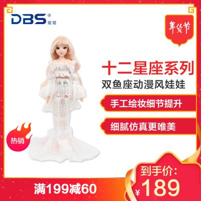 德必胜MMGIRL抖音玩具十二星座双鱼座公主娃娃男孩女孩玩具芭比娃娃生日礼物14关节M2012