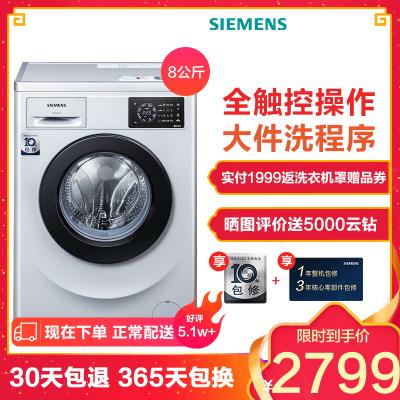 西门子(SIEMENS)XQG80-WM12L2R88W 8公斤 全自动家用滚筒 变频 节能 全触控 滚筒洗衣机(银色)