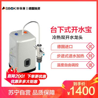 世??担⊿BOK)STHW-0500/220-2-1管線機步進式廚下開水寶出水水溫可調搭配凈水器配冷熱雙開水龍頭 開水器