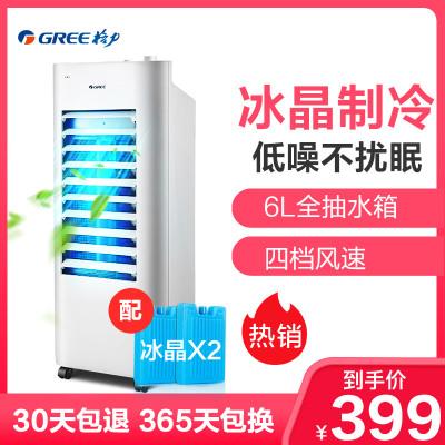 格力(GREE)空調扇KS-06X60廣角送風 側方位注水 快速降溫 冷風扇