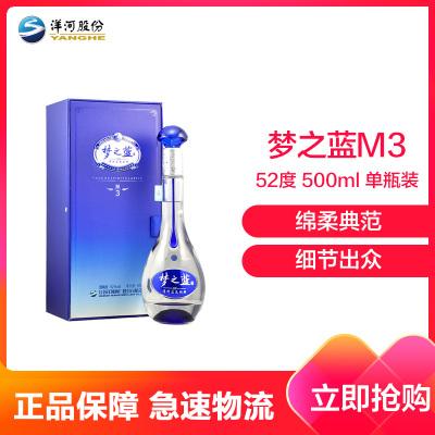 洋河(YangHe) 蓝色经典 梦之蓝M3 52度 500ml 单瓶装 浓香型白酒 口感绵柔
