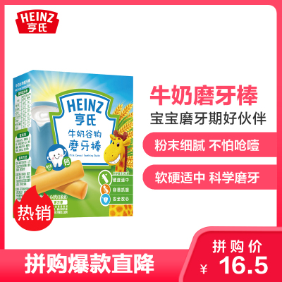 Heinz/亨氏牛奶谷物磨牙棒64g 適用輔食添加初期以上至36個月 寶寶磨牙棒餅干嬰兒輔食寶寶零食無添加兒童營養輔食