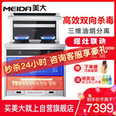美大(MEIDA)/MJ-XP70(5583)美大集成灶帶消毒柜抽油煙機燃氣灶家用一體灶(天然氣)