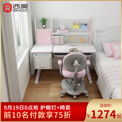 西昊sihoo學習桌 兒童書桌家用多層實木板寫字桌椅套裝 小學生課桌椅可升降