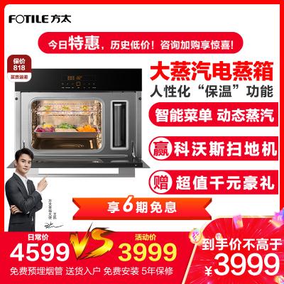 方太(FOTILE)SCD30-E3M 30L家用大容積 六大智能菜單 6大蒸飪模式 人性化設計 續航久智能電蒸箱